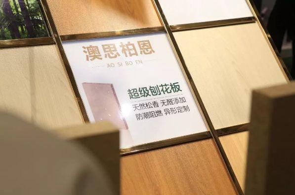 """澳思柏恩亮相2019成都家具展  倡导""""0醛生活""""成焦点叉头"""
