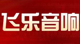 飞乐音响宣布再获第一大股东仪电集团1五金工具.36亿财务资助五金工具